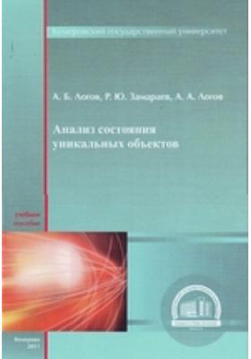 Анализ состояния уникальных объектов: учебное пособие