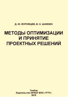 Методы оптимизации и принятие проектных решений : учебное пособие для магистрантов по направлению 11.04.03