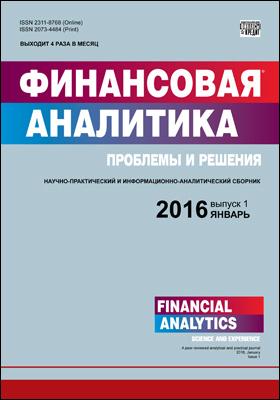 Финансовая аналитика = Financial analytics : проблемы и решения: научно-практический и информационно-аналитический сборник. 2016. № 1(283)