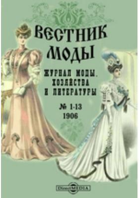 Вестник моды. 1906. № 1-13