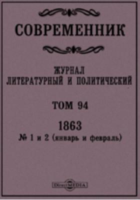 Современник : Журнал литературный и политический. 1863. Т. 94, № 1 и 2. Январь и февраль