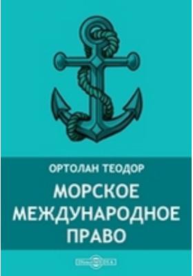Морское международное право