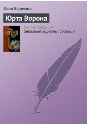 Юрта Ворона