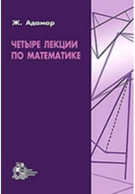 Четыре лекции по математике