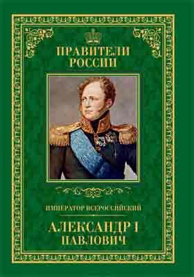 Т. 21. Император Всероссийский Александр I Павлович