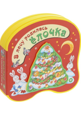 В лесу родилась ёлочка : Книжка-игрушка