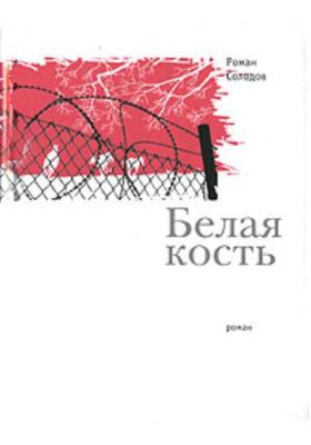 Белая кость : Роман
