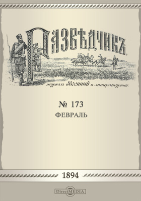 Разведчик: журнал. 1894. №№ 173-176, Февраль
