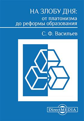 На злобу дня : от платонизма до реформы образования: сборник научных трудов