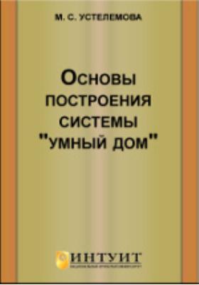 """Основы построения системы """"умный дом"""": курс"""