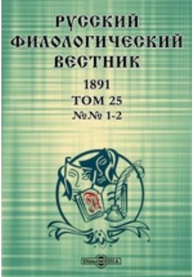 Русский филологический вестник: журнал. 1891. Т. 25, №№ 1-2