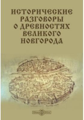 Исторические разговоры о древностях Великого Новгорода: публицистика