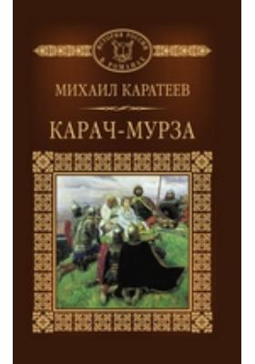 Т. 13. Карач-мурза: художественная литература