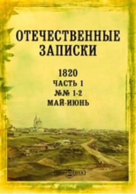 Отечественные записки: журнал. 1820. №№ 1-2, Май-июнь, Ч. 1