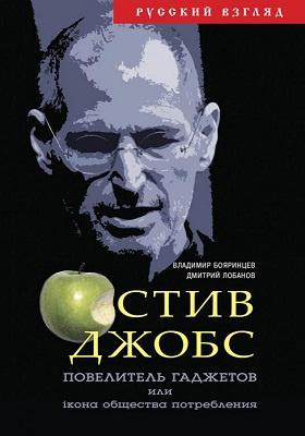 Стив Джобс : повелитель гаджетов или iкона общества потребления