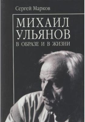 Михаил Ульянов в образе и в жизни