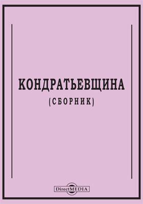 Кондратьевщина: сборник