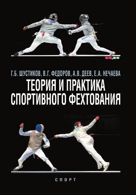 Теория и практика спортивного фехтования: учебное пособие