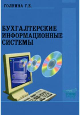 Бухгалтерские информационные системы: учебное пособие
