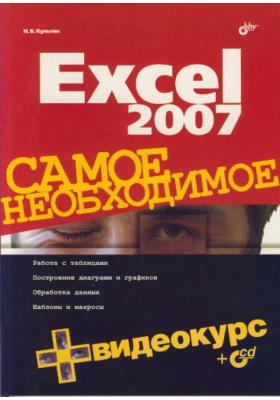 Excel 2007. Самое необходимое (+ CD-ROM)