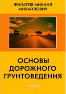Основы дорожного грунтоведения
