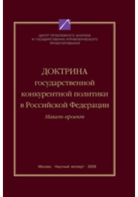 Доктрина государственной конкурентной политики в РФ (макет-проект): монография