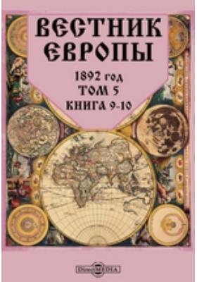 Вестник Европы: журнал. 1892. Т. 5, Книга 9-10, Сентябрь-октябрь