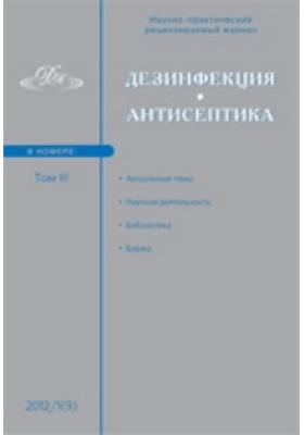 Дезинфекция. Антисептика: журнал. 2012. Т. III, № 1(9)