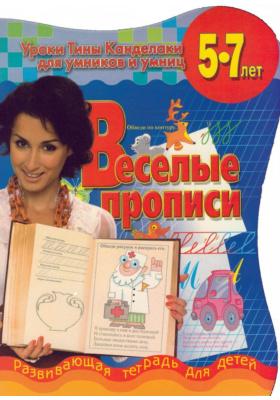 Веселые прописи : Развивающая тетрадь для детей 5-7 лет