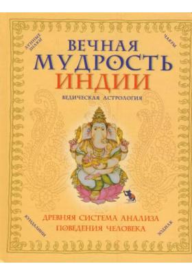 Вечная мудрость Индии. Ведическая астрология = Vedic Astrology Simply Put