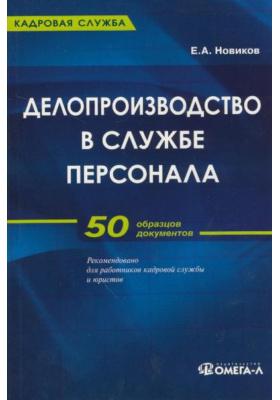 Делопроизводство в службе персонала : Практическое пособие. 2-е издание, стереотипное
