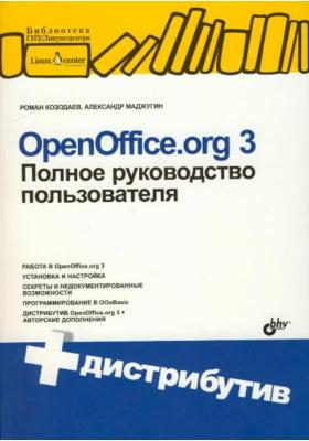 OpenOffice.org 3. Полное руководство пользователя  (+ CD-ROM)