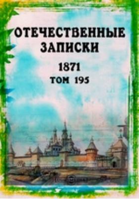 Отечественные записки. 1871. Т. 195