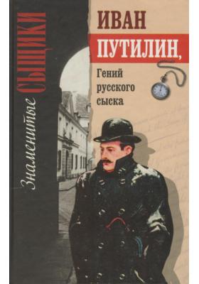 Иван Путилин, гений русского сыска