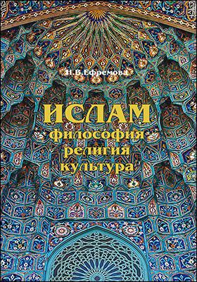 Ислам : философия, религия, культура: учебное пособие : в 2 частях, Ч. 1. Теолого-философская мысль