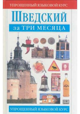 Шведский за три месяца = Hugo Swedish in 3 Months Simplified Language Course : Учебное пособие