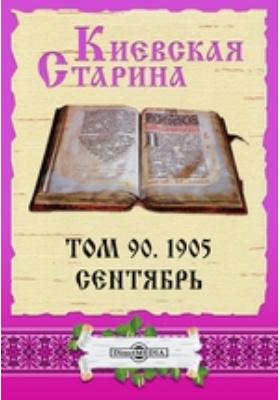 Киевская Старина: журнал. 1905. Т. 90, Сентябрь