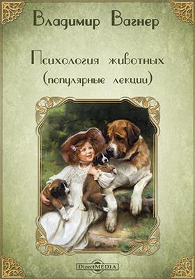 Психология животных: популярные лекции