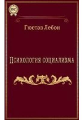 Психология социализма: монография