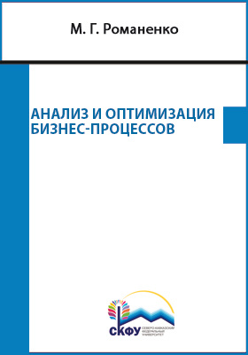 Analysis and optimization of business processes = Анализ и оптимизация бизнес-процессов: курс лекций