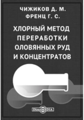 Хлорный метод переработки оловянных руд и концентратов