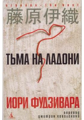 Тьма на ладони = TE NO HIRA NO YAMI : Роман