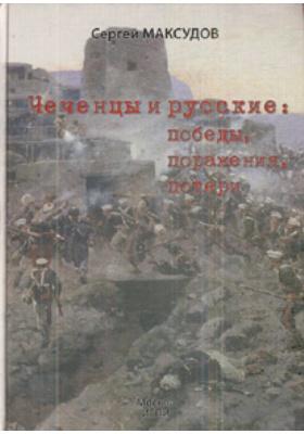 Чеченцы и русские: победы, поражения, потери