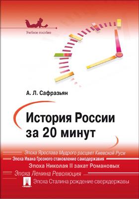 История России за 20 минут: учебное пособие
