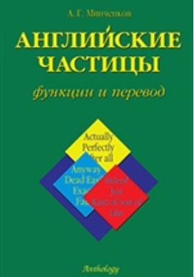 Английские частицы : функции и перевод: учебное пособие