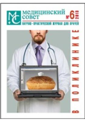 Медицинский совет: журнал. 2013. № 6. В поликлинике