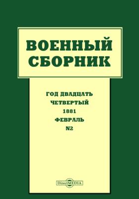 Военный сборник: журнал. 1881. Т. 137. № 2