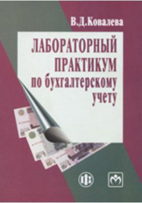 Лабораторный практикум по бухгалтерскому учету: учебное пособие