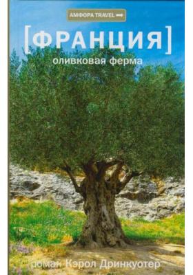 Оливковая ферма = The Olive Farm : Роман
