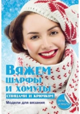 Вяжем шарфы и хомуты спицами и крючком: научно-популярное издание